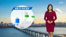 [날씨] 휴일 큰 추위 없어...내일 오후부터 대기 순환 원활 / YTN