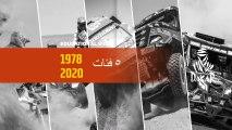 داكار ٢٠٢٠ - فيديو تعليمي - ٥ فئات
