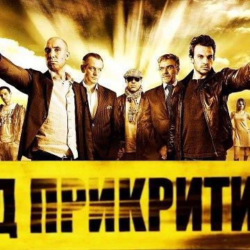 Под Прикритие 2 Епизод 1 (2011)