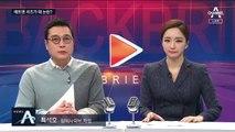 [백브리핑]'성폭행 의혹' 김건모 진실공방 2라운드