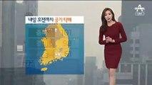 """[날씨]내일 수도권 등 공기 '나쁨'…""""다음 주는 더 추워요"""""""