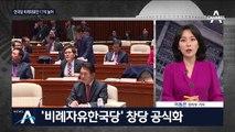 [여랑야랑]공수 바뀐 추미애-황교안 / 비례자유한국당의 위력?