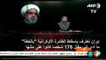 """إيران تعترف أخيرا بإسقاط الطائرة الأوكرانية """"بالخطأ"""""""