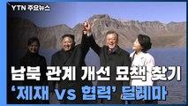 '제재 vs 협력' 딜레마...남북관계 개선 '틈새 찾기' / YTN