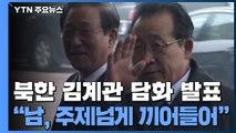 """北 """"북미 정상, 친분으로 대화 안 해...南, 중재자 미련 버려라"""" / YTN"""