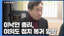 이낙연 총리, 여의도 정치 복귀 임박 / YTN