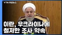 이란, 캐나다·우크라에 사과...군부 위축·협상파 힘 얻을 듯 / YTN