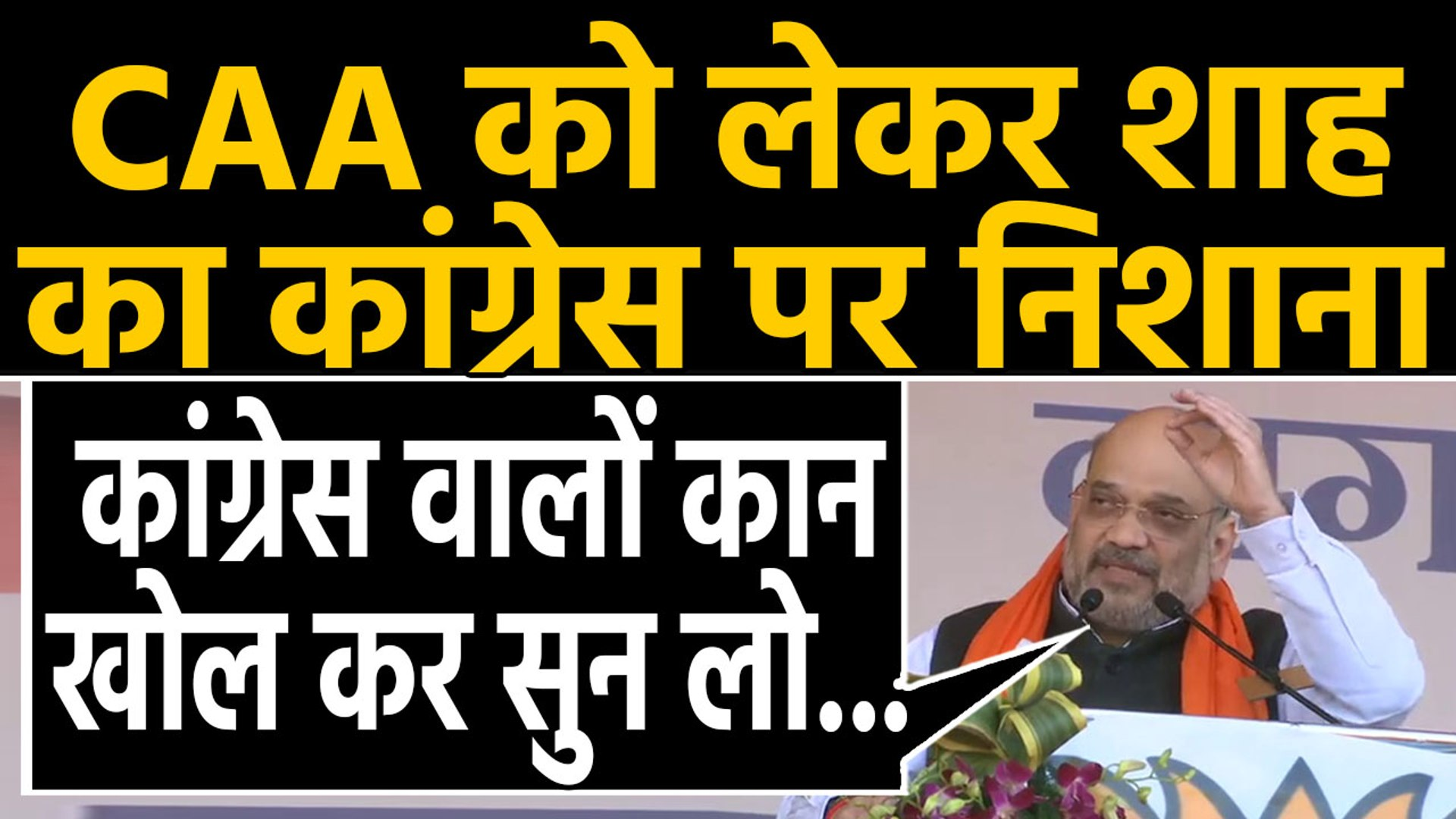 CAA को लेकर Amit Shah ने Rahul Gandhi, Mamta Banerjee और Kejriwal को दी चुनौती |वनइंडिया हिंदी