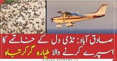 Air craft crashed in Sadiqabad during fumigation