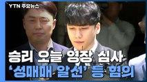 가수 승리, 오늘 다시 구속 갈림길...'원정 도박' 7개 혐의 / YTN