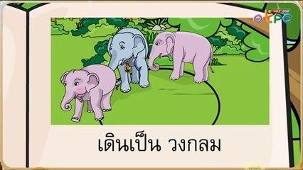 สื่อการเรียนการสอน ฝึกจูงหาง ป.1 ภาษาไทย