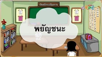 สื่อการเรียนการสอน พยัญชนะและเลขไทยป.1ภาษาไทย
