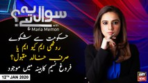 Sawal Yeh Hai | Maria Memon | ARYNews | 12 JANUARY 2020