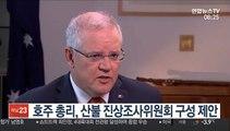 호주 총리, 산불 진상조사위원회 구성 제안