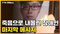 """[자막뉴스] """"민폐 끼쳐 미안하다"""" 죽음으로 내몰린 장애인의 마지막 메시지 / YTN"""