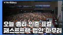 오늘 총리 인준 표결...패스트트랙 법안 마무리 / YTN