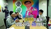 [선공개] 30만 원이요...?! 두근두근 유산슬의 1집 활동 첫 정산!