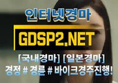 인터넷경마사이트추천 ¿ GDSP 2 . 넷 ◈