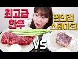 1st class Korean beef set that worth 100,000 KRW vs Convenient store steak that worth 5,000 KRW