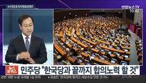 [뉴스포커스] 검경수사권·총리인준표결…여야 본회의 대결
