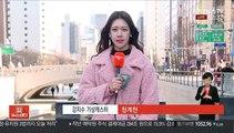[날씨] 한낮에도 쌀쌀…중북부 한파주의보 발표