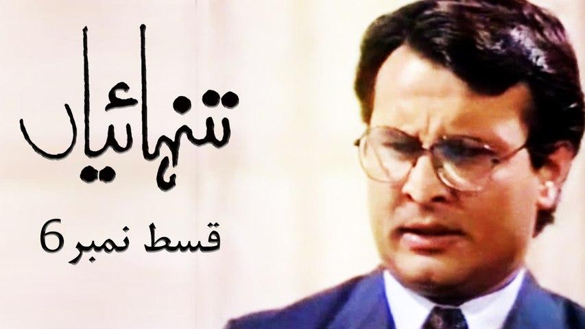 Tanhaiyan 1980s   Episode 6   Shahnaz Sheikh   Marina Khan   Asif Raza Mir   Behroz Sabzwari