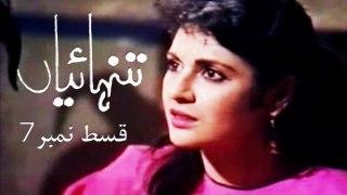 Tanhaiyan 1980s | Episode 7 | Shahnaz Sheikh | Marina Khan | Asif Raza Mir | Behroz Sabzwari