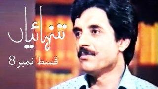 Tanhaiyan 1980s | Episode 8 | Shahnaz Sheikh | Marina Khan | Asif Raza Mir | Behroz Sabzwari