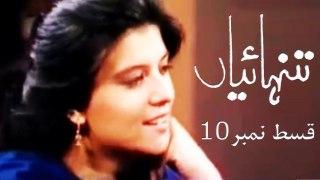 Tanhaiyan 1980s | Episode 10 | Shahnaz Sheikh | Marina Khan | Asif Raza Mir | Behroz Sabzwari