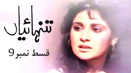 Tanhaiyan 1980s   Episode 9   Shahnaz Sheikh   Marina Khan   Asif Raza Mir   Behroz Sabzwari