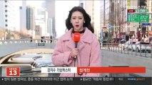 [날씨] 낮 서울 1도·대전 4도 쌀쌀…중북부 한파주의보