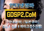 온라인경마사이트 GDSP2 ,C0m ꊛ 스크린경마