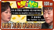 [보고 또 보고] 101회 - 일일극 사상 최고의 시청률 57.3% 드라마의 전설!