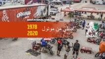 داكار ٢٠٢٠ - فيديو تعليمي - أصلي من موتول