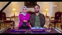 """""""عبد الرحمن ومنار"""".. قصة حب بمذاق الدعم والإصرار وتحدي التنمر"""