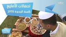 سكان الأمازيغ يحتفلون بالسنة الجديدة 2970