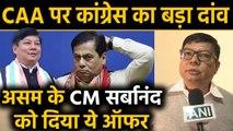 CAA पर Congress ने Assam के CM Sarbananda Sonowal को दिया बड़ा ऑफर   वनइंडिया हिंदी