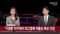[속보] '기생충' 아카데미 최고영예 작품상 후보 지명