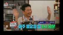 [예고] <광포차 & 팀킴vs팀숲 2!!> Preview 마이 리틀 텔레비전 V2 20200120