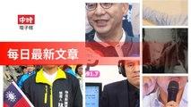 ChinaTimes-copy1-ChinaTimes-copy1FeedParser-2020/01/13-22:16