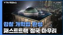 검찰개혁법 완성...패스트트랙 정국 마무리 / YTN