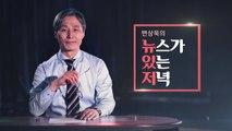 [뉴있저] 차이잉원 총통 재선 성공...의미는? / YTN