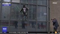 [이 시각 세계] '佛 연금개혁 반대' 고층건물 등반 시위