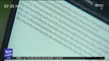 "PC방 검색 때만 뜨는 이상한 '맛집'…""조작이었네"""