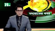 NTV Moddhoa Raater Khobor | 14 January 2020