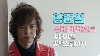[TVPP] 양준일 (Yang Joon Il) 비하인드 쇼음악중심 리베카 무대 전-후  (#대기실 #백스테이지 #UHD)  @쇼음악중심 2020104