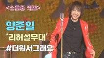 [TVPP] 리허설 무대 직캠 양준일 (Yang Joon Il) (#더워서그래요)  @쇼음악중심 2020104