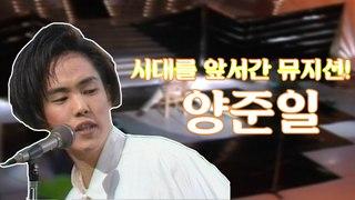 [TVPP] 양준일(Yang Joon Il) MBC 무대모음 ZIP