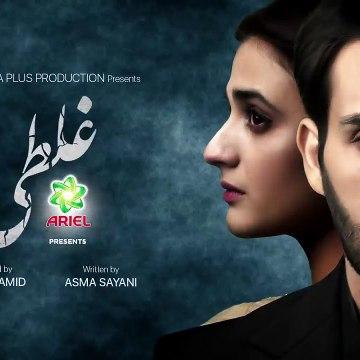 Ghalati Episode 5 _ Teaser _ - Presented by Ariel - ARY Digital Drama