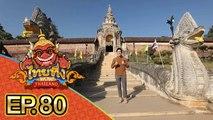 ไทยทึ่ง WOW! THAILAND | EP.80 #พระธาตุลำปางหลวง เงาพระธาตุหัวกลับอย่างน่าอัศจรรย์